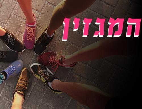 """קבוצת ריצה שמחה – """"רצים עם אסף"""""""