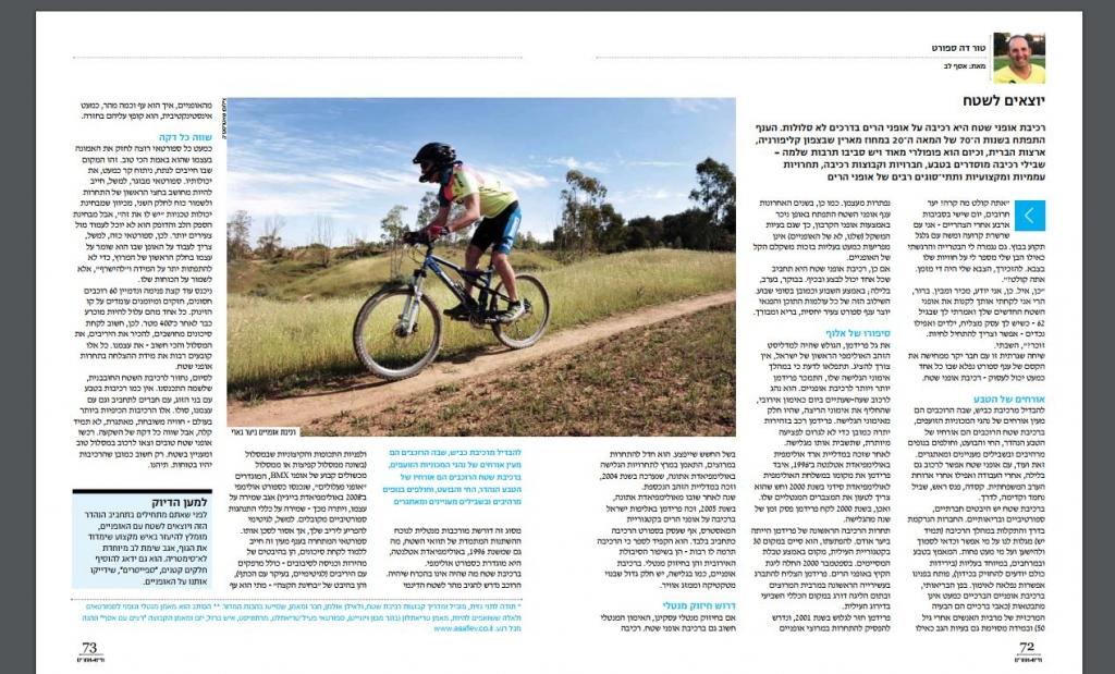 רכיבת אופני שטח - אסף לב